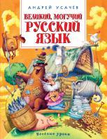 Усачёв Андрей Великий, могучий русский язык 978-5-389-08727-9