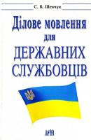 Шевчук С. Ділове мовлення для державних службовців: Навчальний посібник 966-8959-38-8