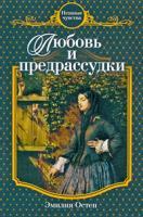 Эмилия Остен Любовь и предрассудки 978-5-699-36998-0