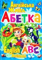Зав'язкін Олег Англійська жива абетка 978-617-7268-48-1