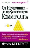 Фрэнк Беттджер От неудачника - до преуспевающего коммерсанта 985-483-007-1