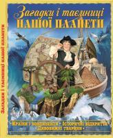 Зав'язкін Олег Загадки і таємниці нашої планети 978-966-936-221-6