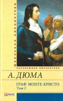 Дюма Александр Граф Монте-Кристо. В 2 томах. Том 2 978-966-03-6942-9