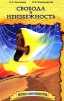 Л. А. Секлитова, Л. Л. Стрельникова Свобода и неизбежность 978-5-9787-0264-4