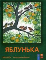 Анжеліка Кауфманн, Міра Лобе Яблунька 978-966-1530-73-6