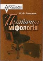 Головатий Микола Політична міфологія 966-608-659-Х
