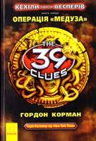 Корман Гордон 39 ключів: Кехіли проти Весперів. Операція Медуза. Книга 1 978-617-09-2349-3