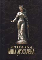 Крутенко Наталія Анна Ярославна 978-966-2171-80-8, 966-7671-96-8