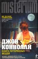 Коннолли Джон Книга потерянных вещей 978-5-699-49509-2
