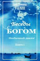 Уолш Нил Доналд Беседы с Богом: Необычный Диалог. Книга 1 978-5-399-00449-5
