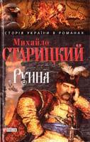 Старицкий Михайло Руина 978-966-03-4248-4