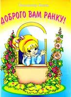 Кленц Володимир Доброго вам ранку! Пісні для учнів початкових класів 978-966-07-0812-9