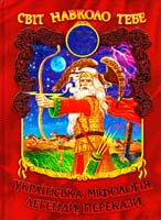 Укладач Л. П. Коврига Українська міфологія. Легенди, перекази 978-966-8816-96-3