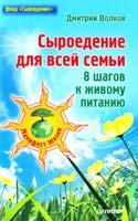 Волков Дмитрий Сыроедение для всей семьи. 8 шагов к живому питанию 978-5-459-01218-7