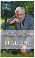 Дмитрий Крылов, Василий Бетаки, Елена Кассель, Борис Великсон Франция 978-5-699-29416-9