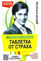Курпатов Андрей 1 совершенно секретная таблетка от страха