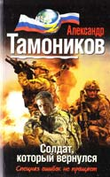 Тамоников Александр Солдат, который вернулся 978-5-699-72612-7