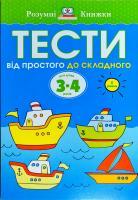 Земцова Ольга Тести. Другий рівень. Від простого до складного. Для дітей 3–4 років 978-966-917-267-9
