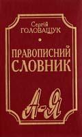 Головащук Сергій Правописний словник 966-539-174-7
