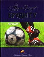 Петрі X. Футбол 978-966-339-564-7