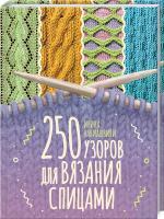 Наниашвили Ирина 250 узоров для вязания спицами 978-617-12-8346-6