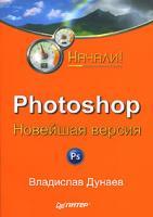 Владислав Дунаев Photoshop. Новейшая версия 978-5-91180-516-6