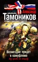 Тамоников Александр Возмездие придет в камуфляже 978-5-699-54979-5