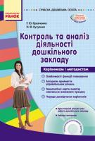 Кравченко Г.Ю., Кугуєнко Н.Ф. Контроль та аналіз діяльності дошкільного закладу + CD-диск