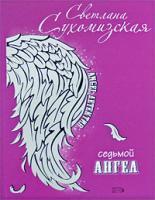 Светлана Сухомизская Седьмой ангел 978-5-699-31779-0