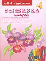 Анна Чудновская Вышивка гладью 5-17-025680-9, 5-271-10412-5, 5-9660-0343-2
