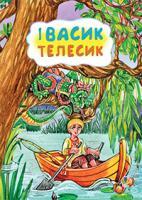 Іщук Максим Леонідович, ПП Івасик-телесик. Казка. 978-966-10-3174-5