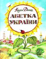 Дичка Надія Абетка України 978-966-2164-29-9
