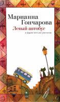 Гончарова Марианна Левый автобус 978-5-389-07804-8