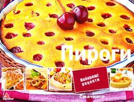 Тумко І. Пироги 978-617-570-146-1