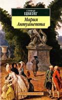 Цвейг Стефан Мария Антуанетта 978-5-389-07192-6
