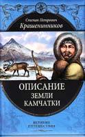 Крашенинников Степан Описание земли Камчатки 978-5-699-44013-9