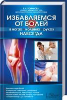 Романова Е. Избавляемся от болей в ногах, коленях, руках навсегда 978-617-12-1019-6