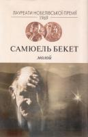 Бекет Молой Роман 966-8118-44-8