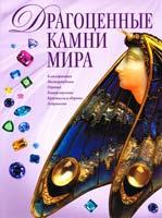 Гураль Светлана Драгоценные камни мира 978-5-699-49109-4