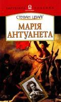Цвайг Стефан Марія антуанета 966-500-270-8