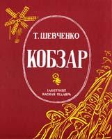 Шевченко Тарас Кобзар (в футлярі) 978-966-378-211-9