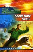 Сергей Лукьяненко Последний Дозор 5-17-035439-8, 5-9713-1467-х