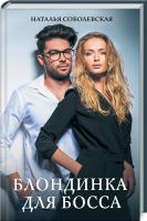 Соболевская Наталья Блондинка для босса 978-617-12-8192-9