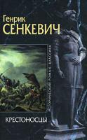 Генрик Сенкевич Крестоносцы 978-5-699-20886-9