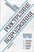 Упорядник Лавріненко Ю. Розстріляне відродження. 978-966-8499-79-1