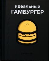 Жапи Давид, Рамбо Элоди, Гарнье Виктор Идеальный гамбургер 978-5-389-07261-9