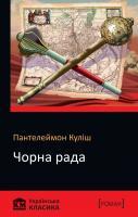 Пантелеймон Куліш Чорна рада 978-966-948-181-8