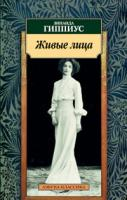 Гиппиус Анна Живые лица 978-5-389-02275-1