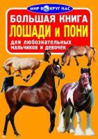 Завязкин Олег Большая книга. Лошади и пони 978-617-7352-00-5