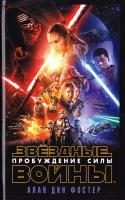 Алан Дин Фостер Звездные войны. Пробуждение силы 978-5-389-10656-7
